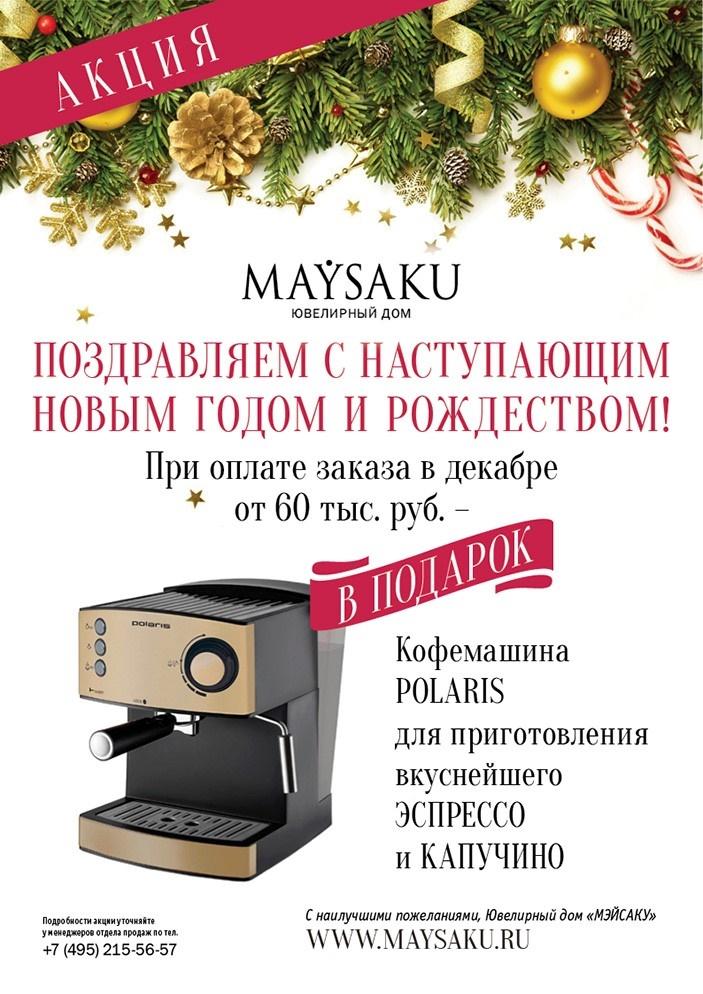podarok-ot-maysaku