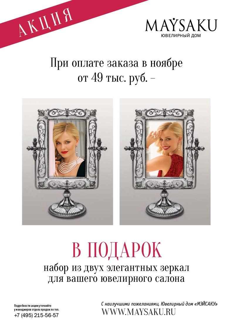 podarok-ot-maysaku-noyabr