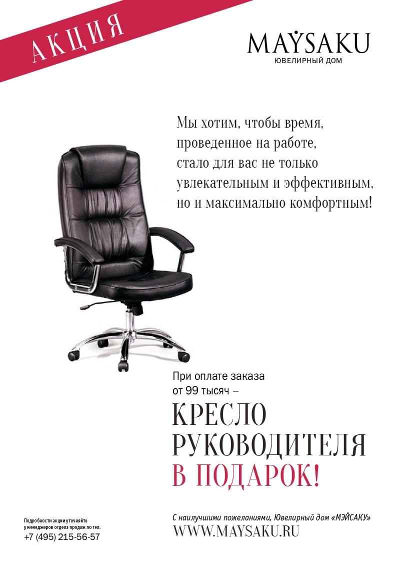 podarok-ot-maysaku99